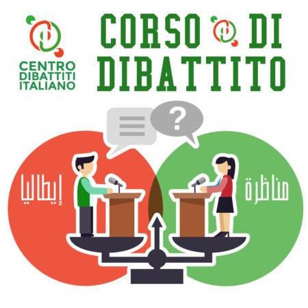 Dibattiti italiani